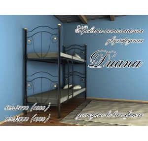 Двухъярусная металлическая кровать Диана
